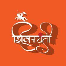 Shivjayanti @ Sanjeevan